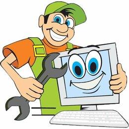 IT, интернет и реклама - Ремонт компьютеров на дому ! Быстро и качественно!, 0