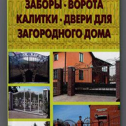 Дом, семья, досуг - Виктор Андреев. Заборы, ворота, калитки, двери для загородного дома, 0
