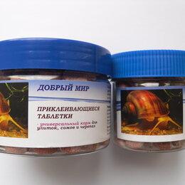 Корма  - Универсальный корм для рыб, черепах и улиток, 0