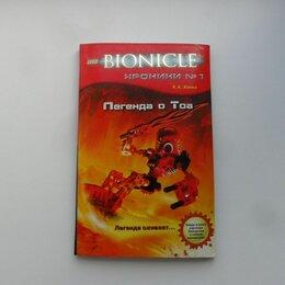 Детская литература - Bionicle. Легенда о Тоа. Хапка К. А. , 0