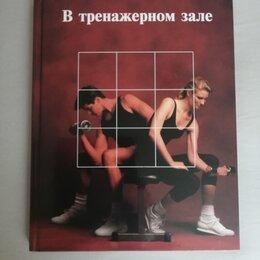 """Спорт, йога, фитнес, танцы - Новая иллюстрированная книга """"В тренажерном зале"""", 0"""