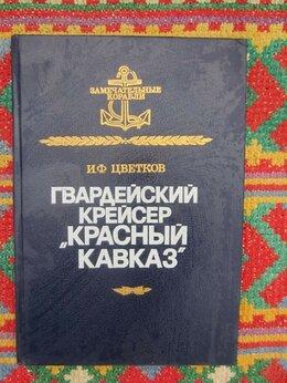 Художественная литература - И.Ф. Цветков. Гвардейский крейсер Красный…, 0