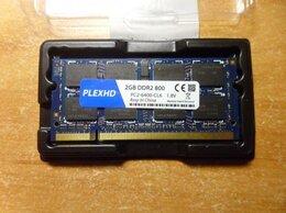Модули памяти - ddr2 2gb для ноутбука, 0