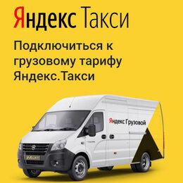 Водитель - Подключение Яндекс Грузовой, Яндекс Доставка, 0