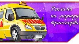 IT, интернет и реклама - Реклама на городском транспорте Льгова, 0