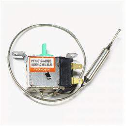 Аксессуары и запчасти - Термостат PFN-C174S-03ED для холодильника X1042, 0