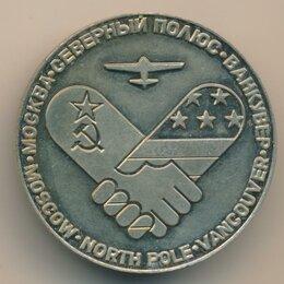 Жетоны, медали и значки - Медаль перелет чкалова. 1937. 1987, 0