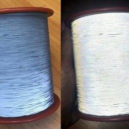 Рукоделие, поделки и сопутствующие товары - Светоотражающие нитки для вязки., 0