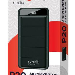 Универсальные внешние аккумуляторы - Портативный аккумулятор Power Bank FUMIKO P20 20000 мАч черный, 0