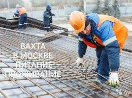 Арматурщик - ТРЕБУЕТСЯ АРМАТУРЩИК НА ВАХТУ, 0