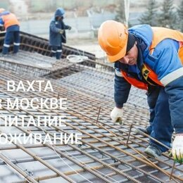 Арматурщики - ТРЕБУЕТСЯ АРМАТУРЩИК НА ВАХТУ, 0