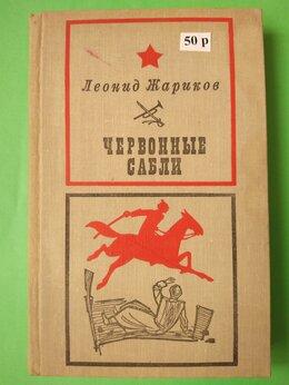 Детская литература - Червонные сабли. Жариков Л, 0