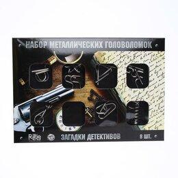 Головоломки - Головоломка металлическая «Загадки детективов»8 шт., 0