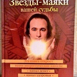 Астрология, магия, эзотерика - Рушель Блаво, Звезды - маяки вашей судьбы, 0