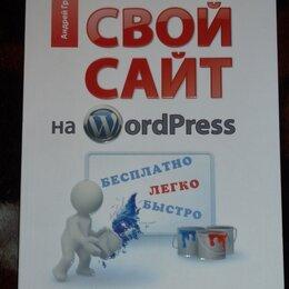 Компьютеры и интернет - Создаём свой сайт на Word Press, 0