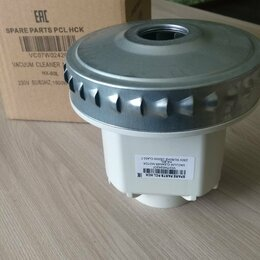 Аксессуары и запчасти - Мотор для пылесоса 1500 W, 0