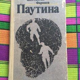 Художественная литература - Константин Фарниев - Паутина , 0