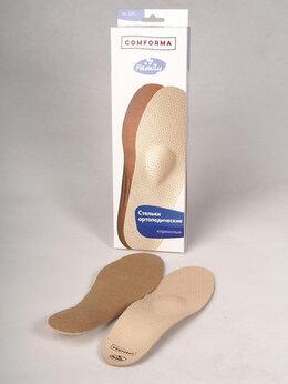 Стельки и шнурки - Стельки ортопедические полнопрофильные, 0