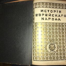 Искусство и культура - История еврейского народа. 2 тома, 1914, 0