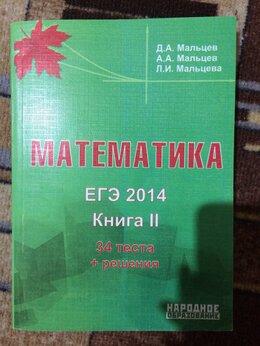 Наука и образование - Математика ЕГЭ , 0