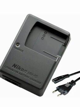 Зарядные устройства для стандартных аккумуляторов - Зарядное устройство NIKON MH-65, 0