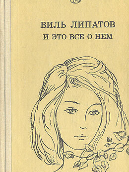 Художественная литература - Виль Липатов И Это Все О Нем, 0