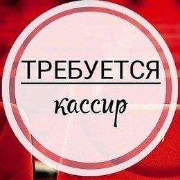 Кассир - Кассир, 0