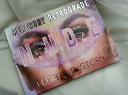 Для глаз - Магнитная палитра теней Mertcury Retrograde Nude N, 0