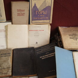 Сертификаты, курсы, мастер-классы - Железобетонные конструкции 1932 и др.книги, 0
