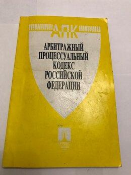 Юридическая литература - Арбитражный процессуальный кодекс РФ, 0