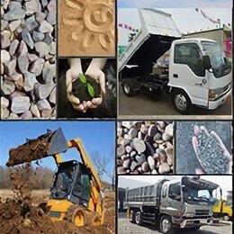 Строительные смеси и сыпучие материалы -  Отсев, галька, ПГС, ГПС, ЩПС, окол, мура, песок, щебень, керамзит, булыга, 0