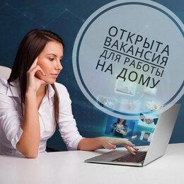 Консультант - УДАЛЕННАЯ РАБОТА В ИНТЕРНЕТЕ, 0