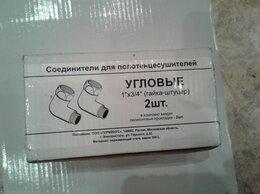 Комплектующие - Соединители для полотенцесушилки, 0