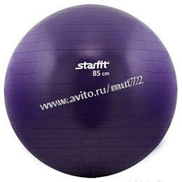 Настольные игры - Мяч гимнастический 85 см, 0