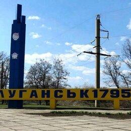 Путешествия - Дешевые билеты Луганск, Алчевск, Стаханов в Санкт-Петербурге, 0
