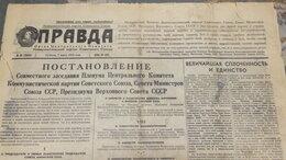 Журналы и газеты - Газета Правда 7 марта 1953 г. СТАЛИН Прощание У…, 0