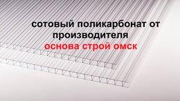 Поликарбонат - Сотовый поликарбонат для теплиц , 0