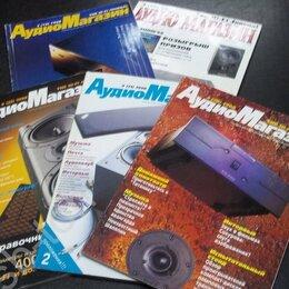 Журналы и газеты - Аудиомагазин – журналы Hi-Fi, Hi-End – 2000 - 2004 гг, 0