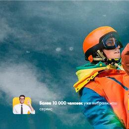 Ремонт и монтаж товаров - Обслуживание и ремонт горных лыж и сноубордов, 0