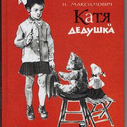 Детская литература - Максимович. Катя и дедушка. Дети, детство, семья, Жуков, воспитание, внучка, 0