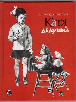 Детская литература - Максимович. Катя и дедушка. Дети, детство,…, 0