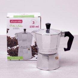 Кофеварки и кофемашины - Кофеварка гейзерная 150мл (3 порции) из алюминия…, 0