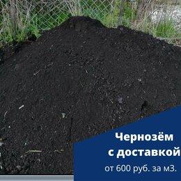 Субстраты, грунты, мульча - Чернозём с доставкой, 0