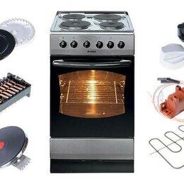 Ремонт и монтаж товаров - Аксессуары и запчасти для электроплит и духовок. Ремонт плит всех типов Иркутск, 0