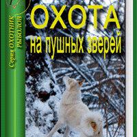 """Прочее - Книга """"Охота на пушных зверей"""", 0"""