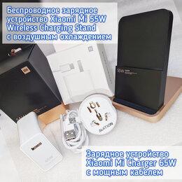Зарядные устройства и адаптеры - Зарядное мощное устройство Xiaomi Mi 55W, 8 степеней защиты , 0