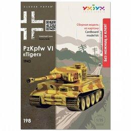 Сборные модели - Танк PzKpfw VI Tiger (Сборная модель из картона), 0