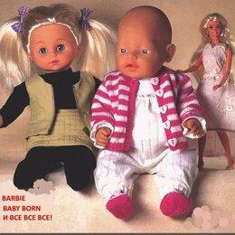 Книги в аудио и электронном формате - Куклы. Одежда,шитье, вязание, изготовление, домики, 0