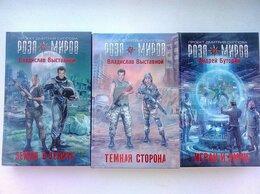 """Художественная литература - Книги серии """"Роза миров"""" и Вселенной Метро 2033, 0"""