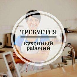 Работник кухни - Уборщик/Кухонный рабочий, 0